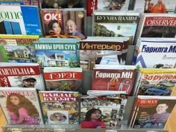 Des revues dans un grand magasin.