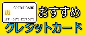 sedori-credit-card