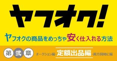 yafuoku-purchase-fixed-amount-type-eye-catching