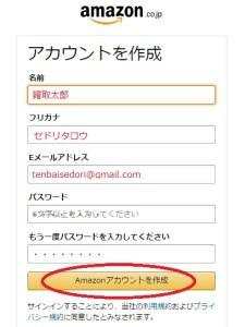 Amazonアカウントを作成