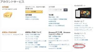 Amazon出品用アカウント
