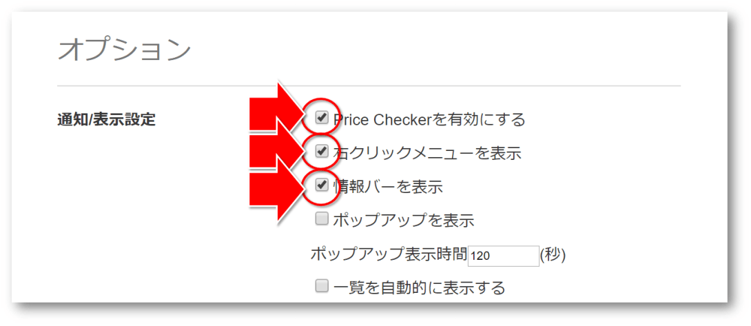 price-checker1