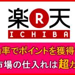 rakuten-ichiba-purchase