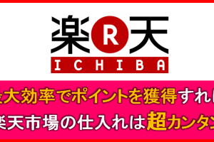 rakuten-ichiba-purchase