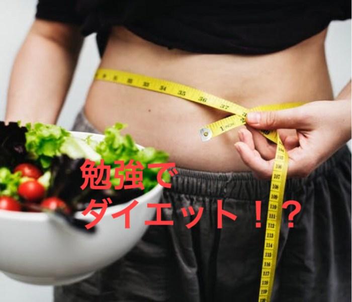 勉強 ダイエット