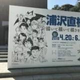 浦沢直樹展@山口のパネルの写真