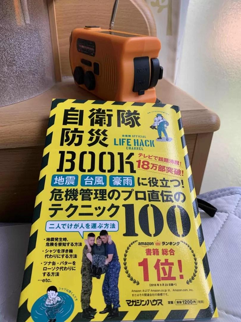 防災ラジオと自衛隊防災BOOKの写真
