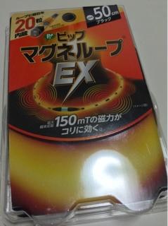 ピップ マグネループ EX