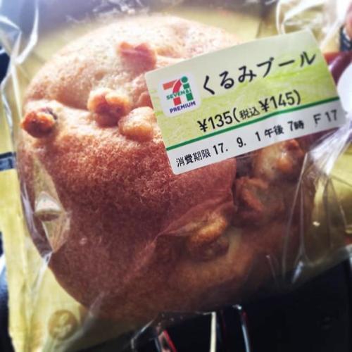 くるみ大好き! #くるみ #くるみブール #セブンイレブン #菓子パン #朝ごはん