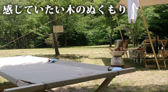 196 ひのきのキャンプ道具 四万十ヒノキ ひのき ヒノキ 桧 檜 キャンプ道具 木の道具 木