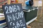 【高知でキャンプ】2016年最初のキャンプは定番の甫喜が峰森林公園へ!!