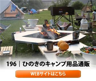 196 キャンプ 通販 キャンプ用品 キャンプ道具 木製 ウッド ひのき ヒノキ 桧 檜