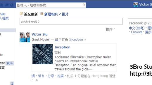 Facebook新功能介紹-近況加入心情、正在聽的音樂 8