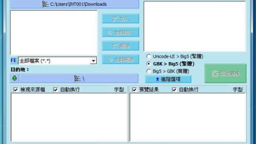 [軟件] ConvertZ - 轉碼只需 Copy & Paste 1