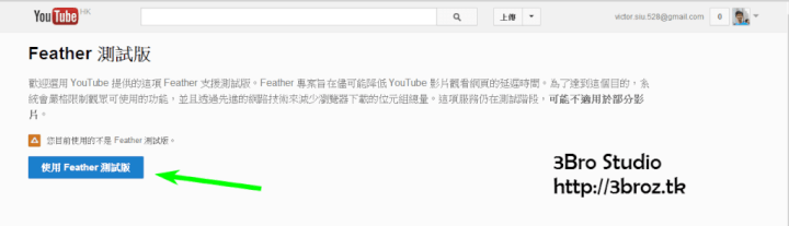 youtube-feather1