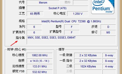 [教學]如何得知CPU支援64-bit系統?(Windows適用) 8