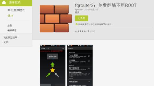 [Android]fqrouter2 - 讓你在中國大陸也能科學上網 10