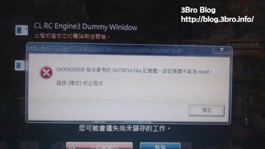 [教學]CL RC Engine3 Dummy Window: QPService.exe - 應用程式錯誤的解決方案 1