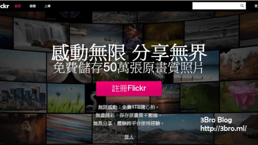 [教學]如何用Flickr作為網站圖床?(WordPress適用) 9