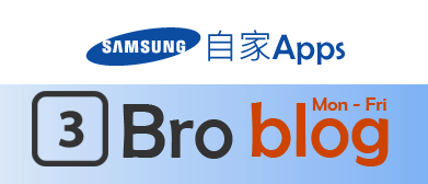 [Android]可以被取代的Samsung自家Apps 2