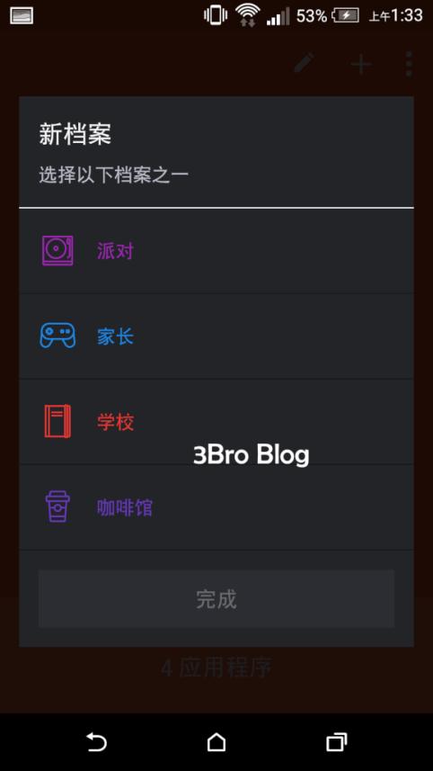 [Android] Hexlock - 簡單易用的App鎖 3
