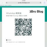 [教學]如何在iPad使用WhatsApp網頁版?(免JailBreak) 10