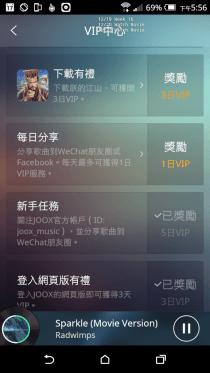 [免費音樂App] JOOX - 正版免費高品質音樂串流(提供《你的名字》電影原聲專輯) 3