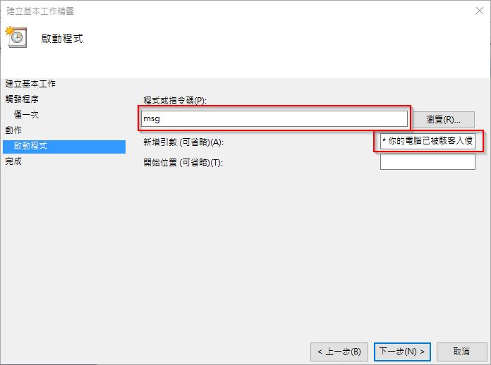 [已解決] Windows工作排程器的顯示訊息(已過時)錯誤:2147750704 3