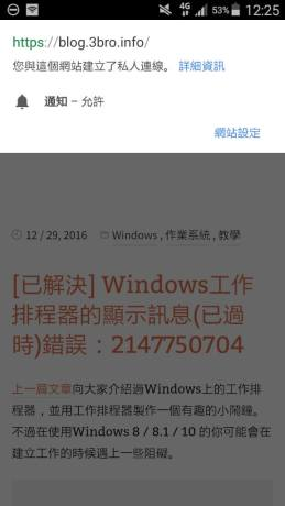 [教學] 如何在手機版 Chrome 瀏覽器關閉網站通知功能 3