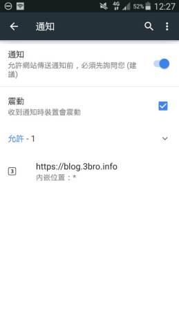 [教學] 如何在手機版 Chrome 瀏覽器關閉網站通知功能 10