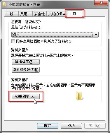 [教學] 如何將Windows桌面上的圖示改成其他圖案 3