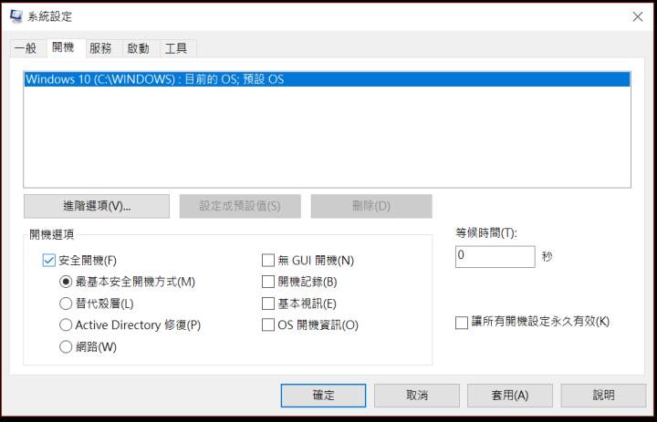 [教學]Dell XPS 13如何從RAID ON模式改成AHCI?(不需重新安裝Windows 10) 1