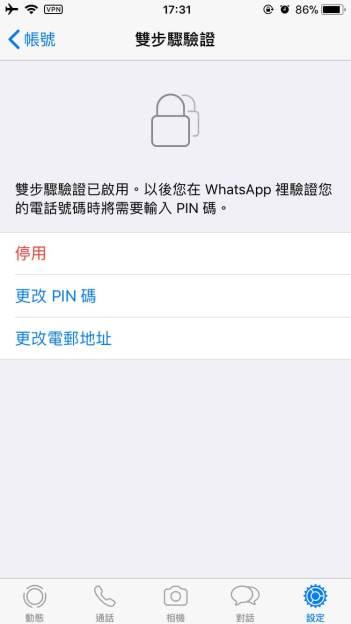 [教學] 如何防止 WhatsApp 賬號被盜用?(啟用雙步驟認證) 3