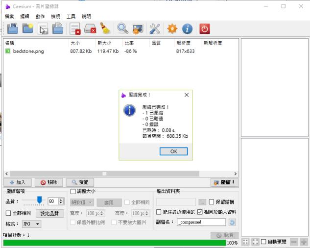 [軟件] 一次過壓縮大量相片的免費工具:Caesium 4