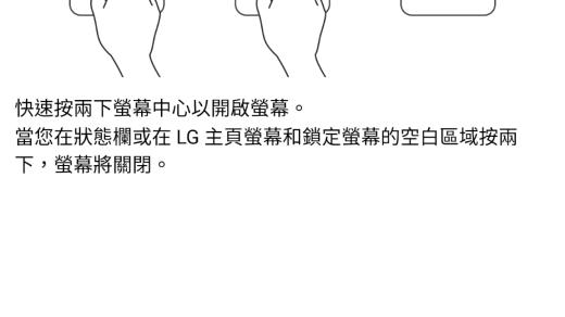 [已解決] 如何開啟 / 關閉 LG 手機雙擊喚醒屏幕(Knock On) 2