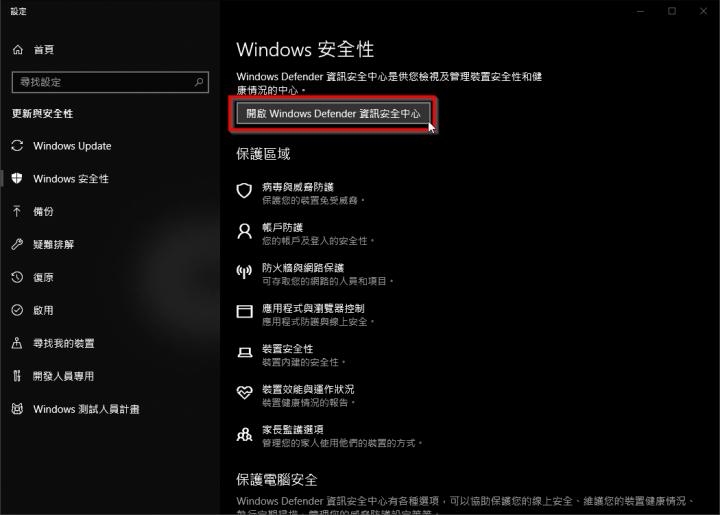 [教學] 如何關閉Windows Defender? 5