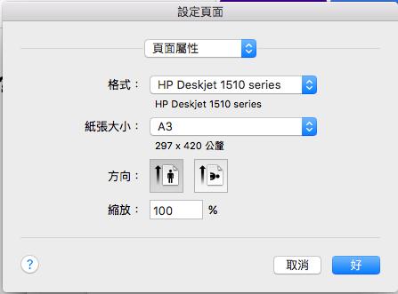 [教學] MS Word 如何設定頁面大小為 A3?(macOS適用) 4