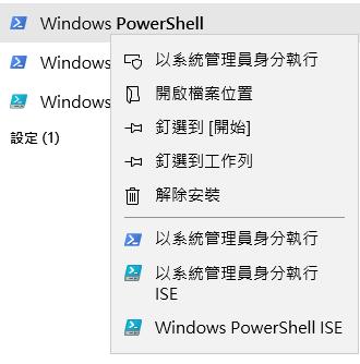 [教學]如何讓 Windows 10 鎖定畫面展示更久? 2