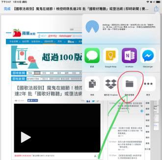 [教學] 如何在 iOS 儲存任何文件為 PDF 格式?(iPad、iPhone適用) 5