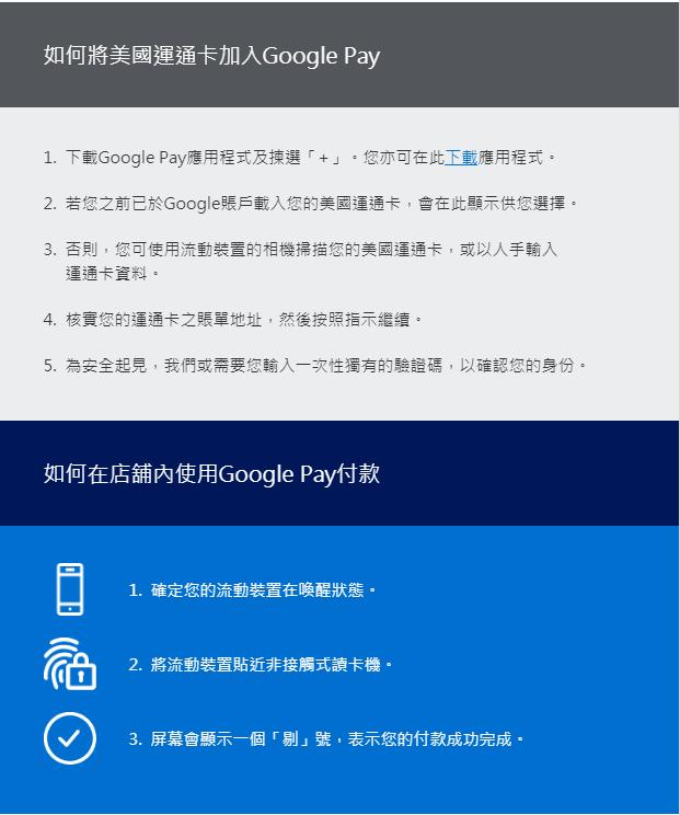 香港 American Express 卡現可加入到 Google Pay 以手機付款 2