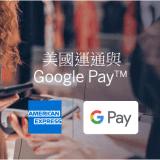 香港 American Express 卡現可加入到 Google Pay 以手機付款 3