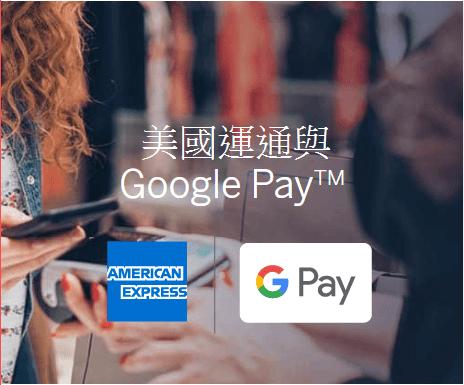 香港 American Express 卡現可加入到 Google Pay 以手機付款 1