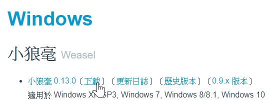 Windows  的用戶請下載小狼毫