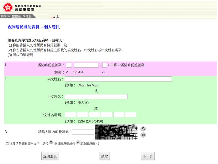 輸入個人資料及驗證碼