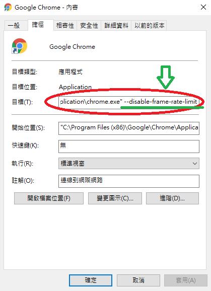 [教學] 如何突破 Krunker.io 的 60 幀率限制(Chrome) 2