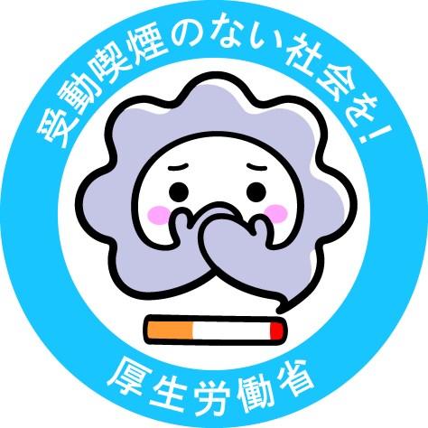 受動喫煙防止のロゴ