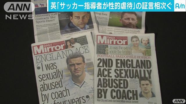 英のサッカーコーチが性虐待 元選手、被害受けたと続々名乗り