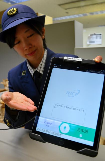 東京メトロが改札などに配備したタブレット端末=東京都新宿区、四ツ谷駅