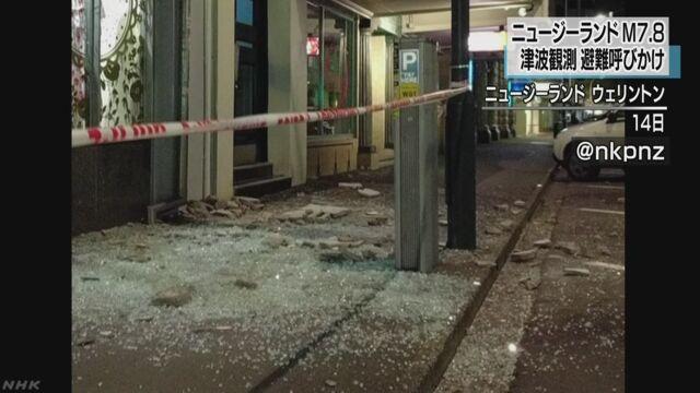 ニュージーランドの地震 M7.8に修正 津波も観測 | NHKニュース