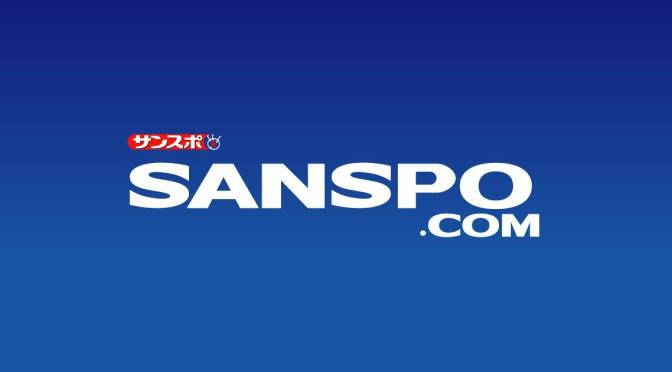 広島の入浴施設でレジオネラ感染 男性死亡、38人入院 – 芸能社会 – SANSPO.COM(サンスポ)